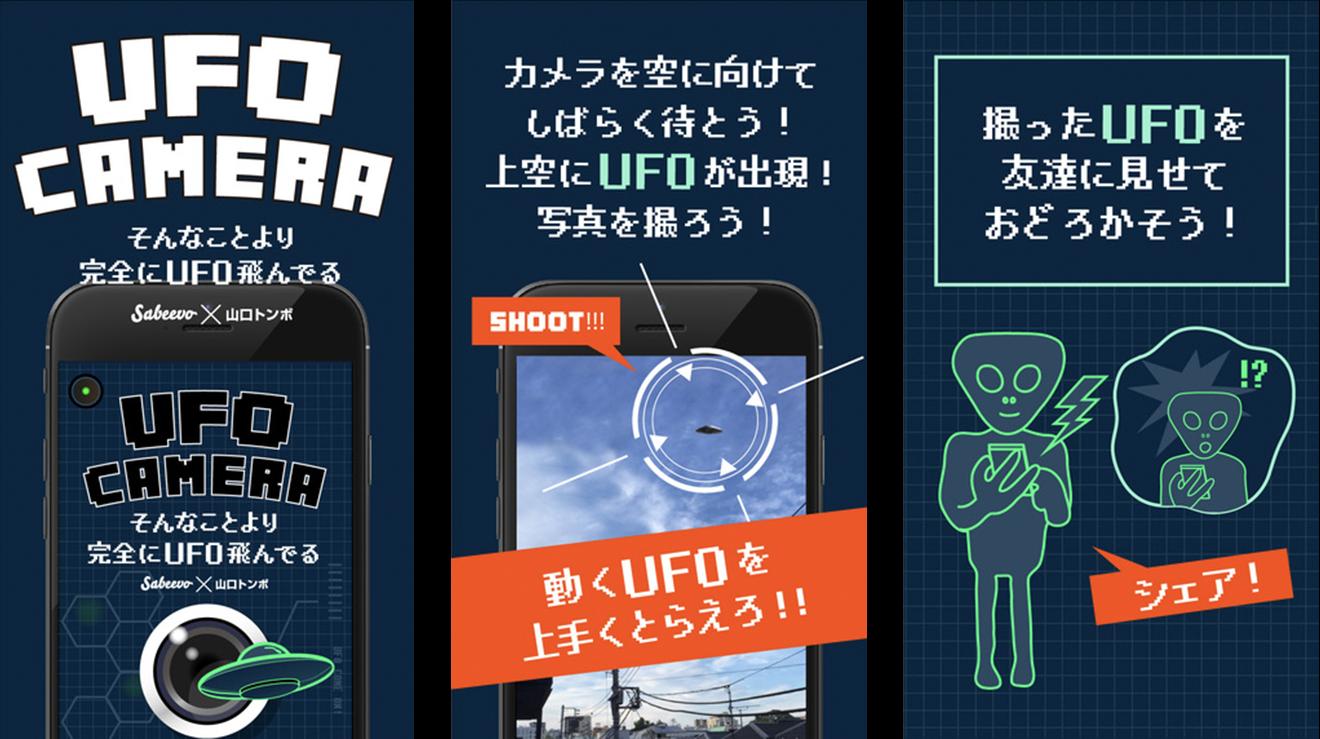 ufo_sc